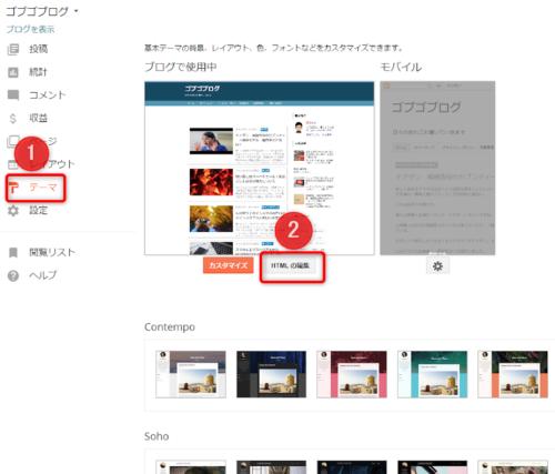 blogger画面