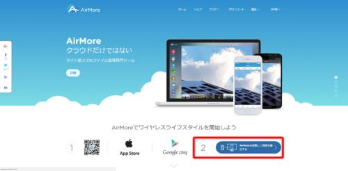 airmore パソコン