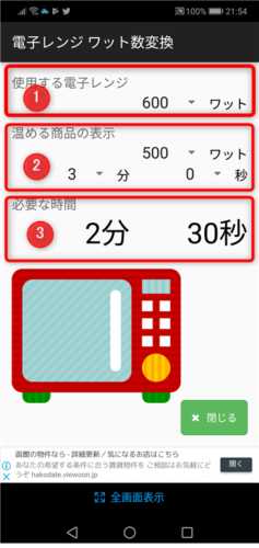 電子レンジアプリ