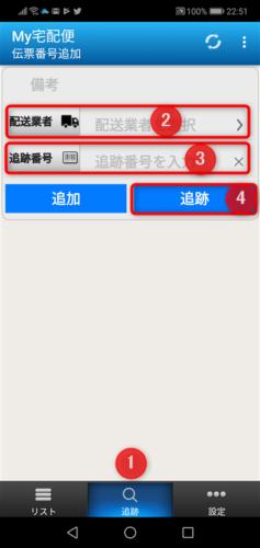 配達追跡アプリ