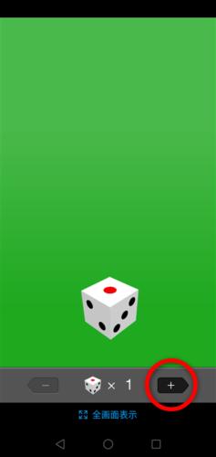 サイコロアプリ