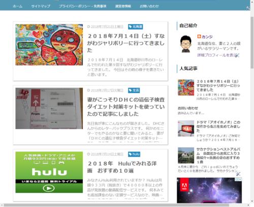 Bloggerの画面