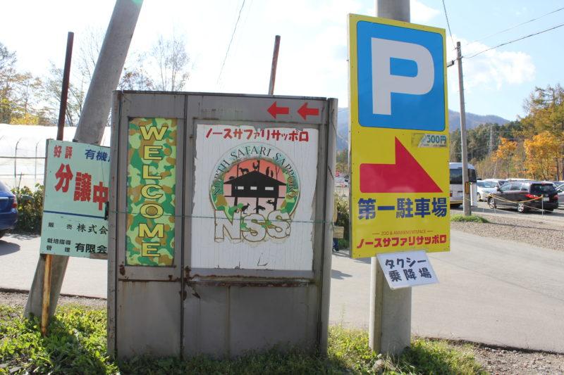 ノースサファリ駐車場