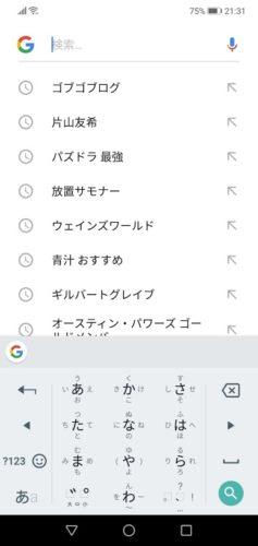 crome検索