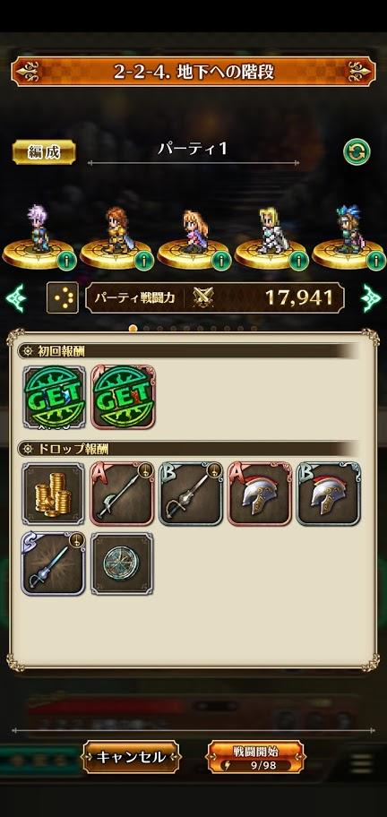 ハード2-2-4