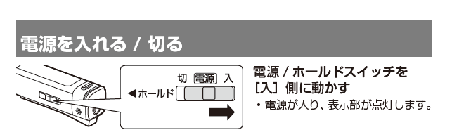 ICレコーダー電源ON